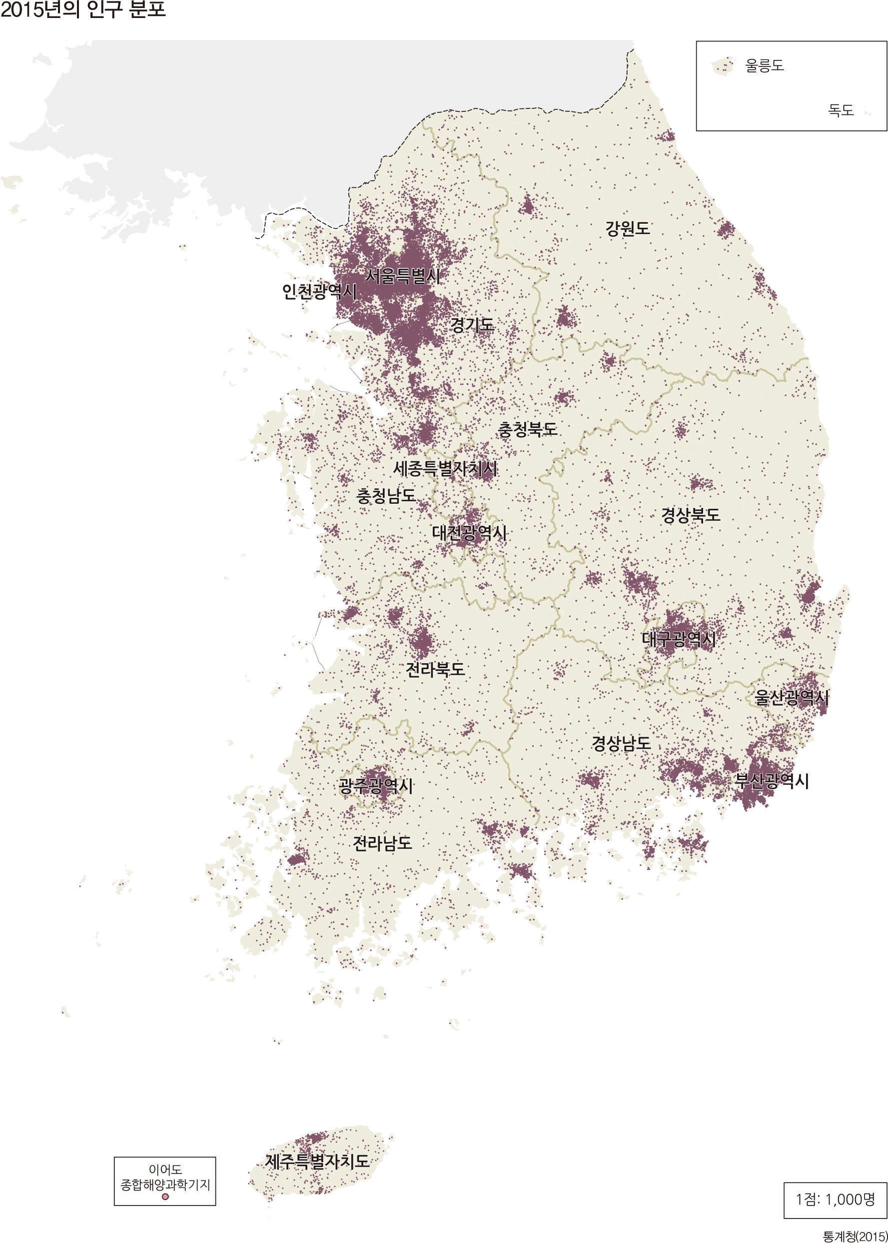 2015년의 인구 분포
