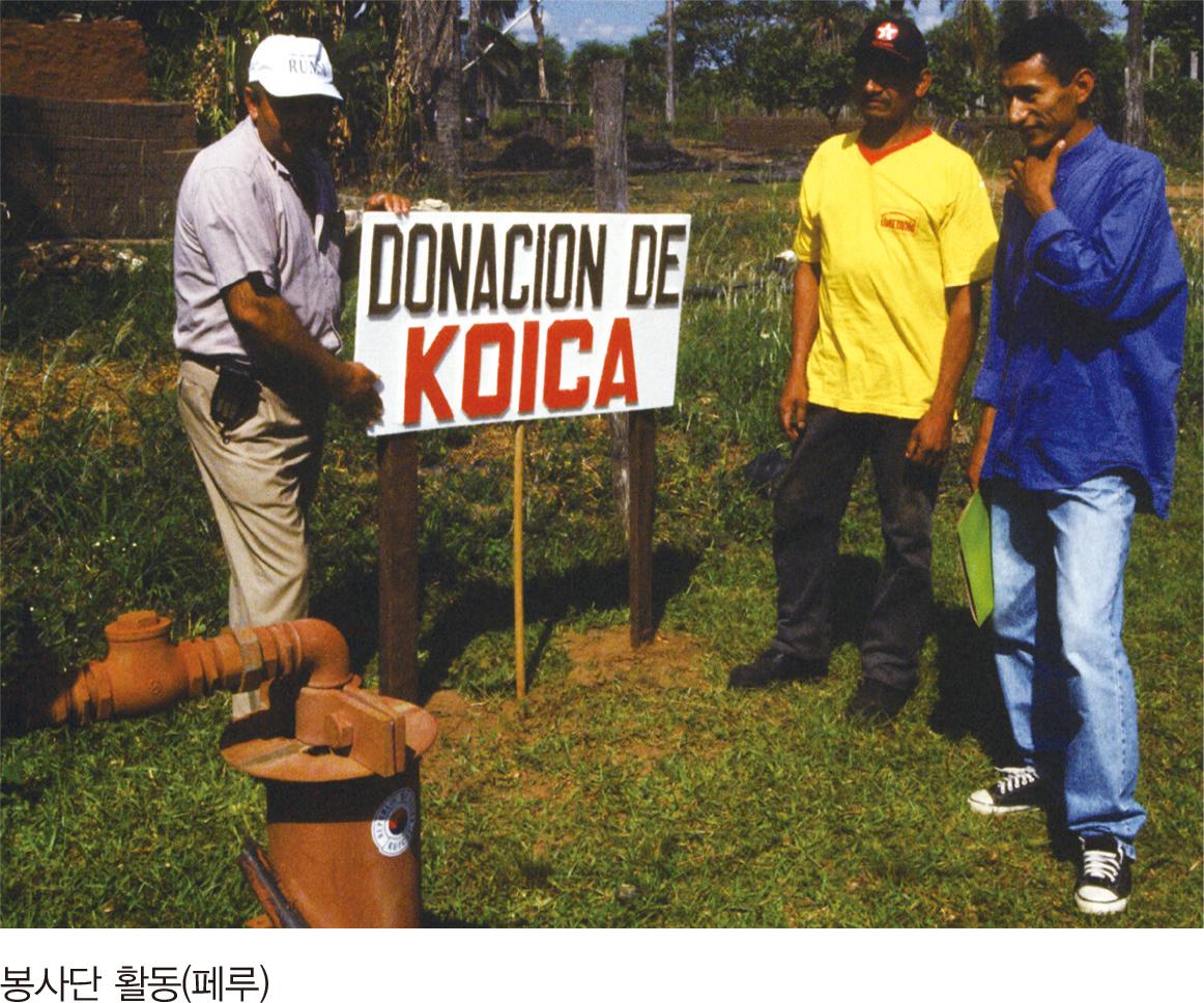 봉사단 활동(페루)