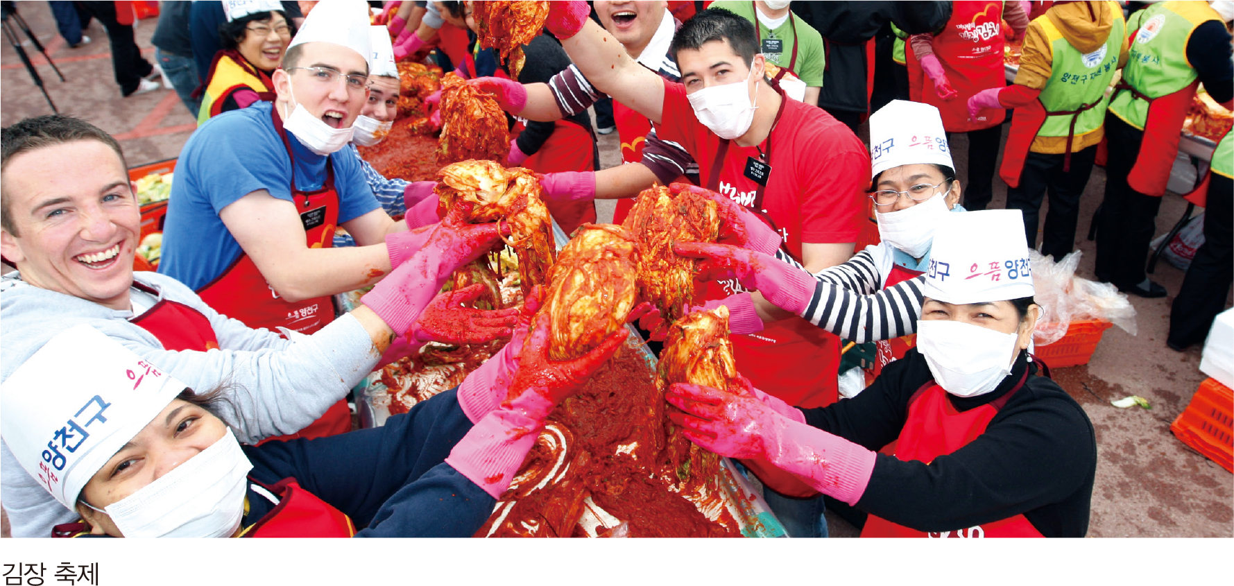 김장 축제