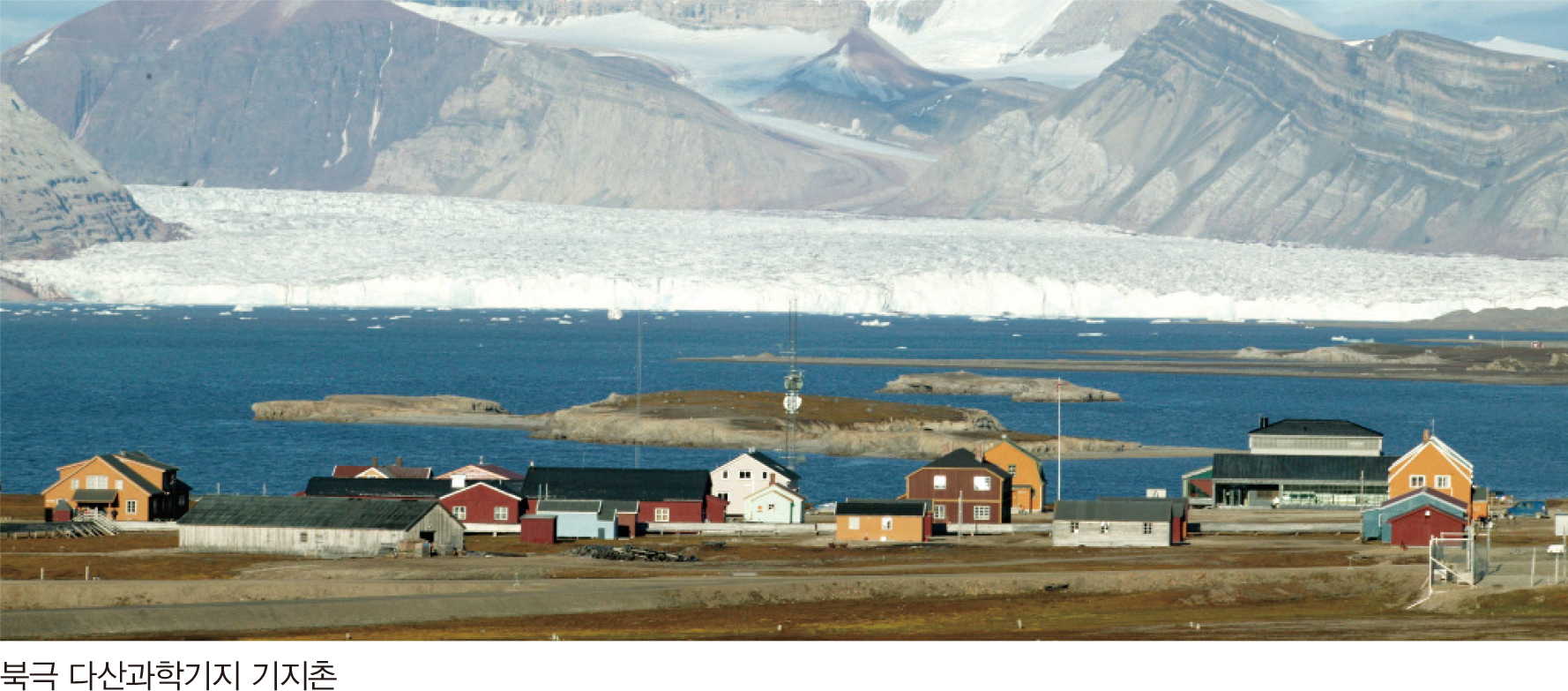 북극 다산과학기지 기지촌
