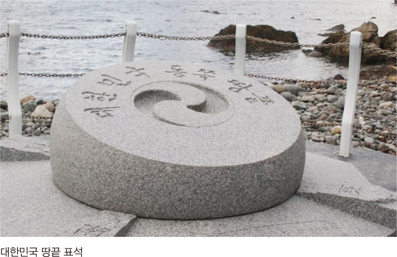 대한민국 땅끝 표석