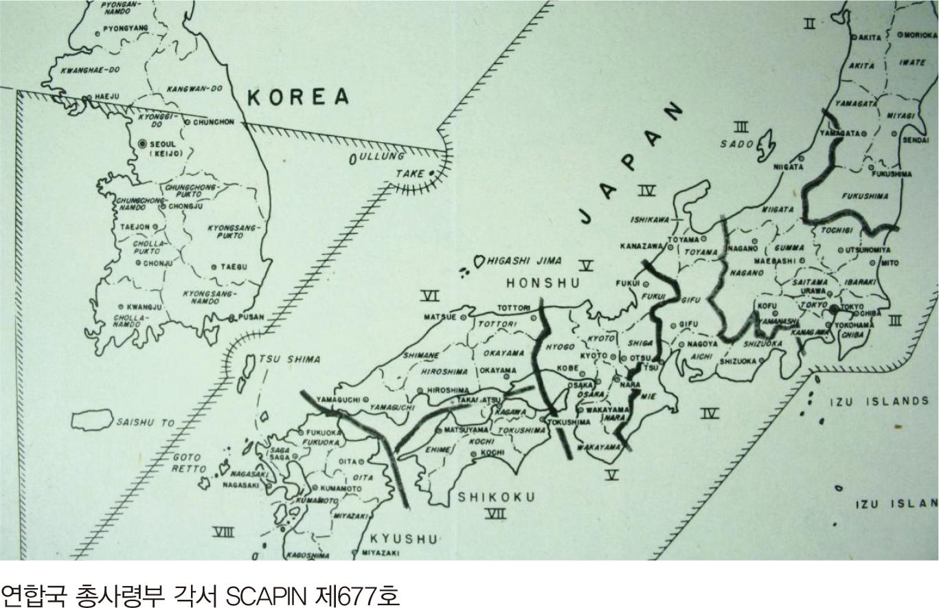연합국 총사령부 각서 SCAPIN 제677호