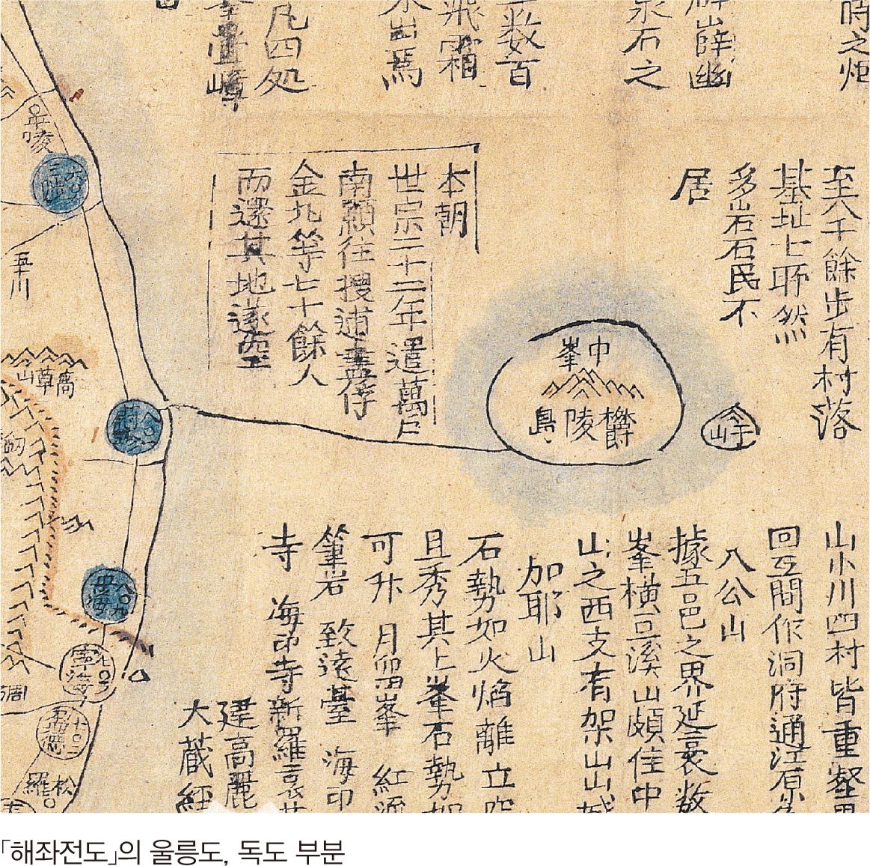 「해좌전도」의 울릉도, 독도 부분