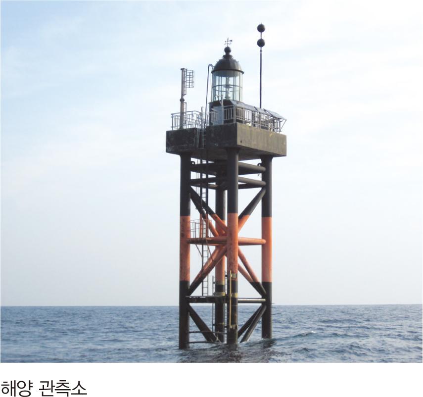 해양 관측소