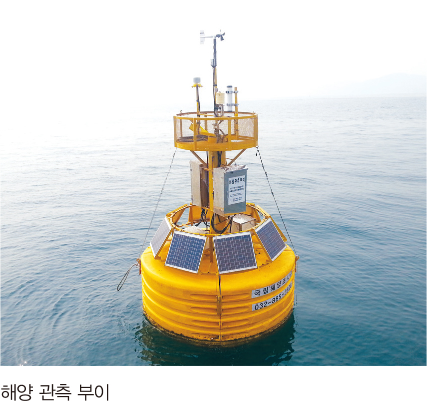 해양 관측 부이