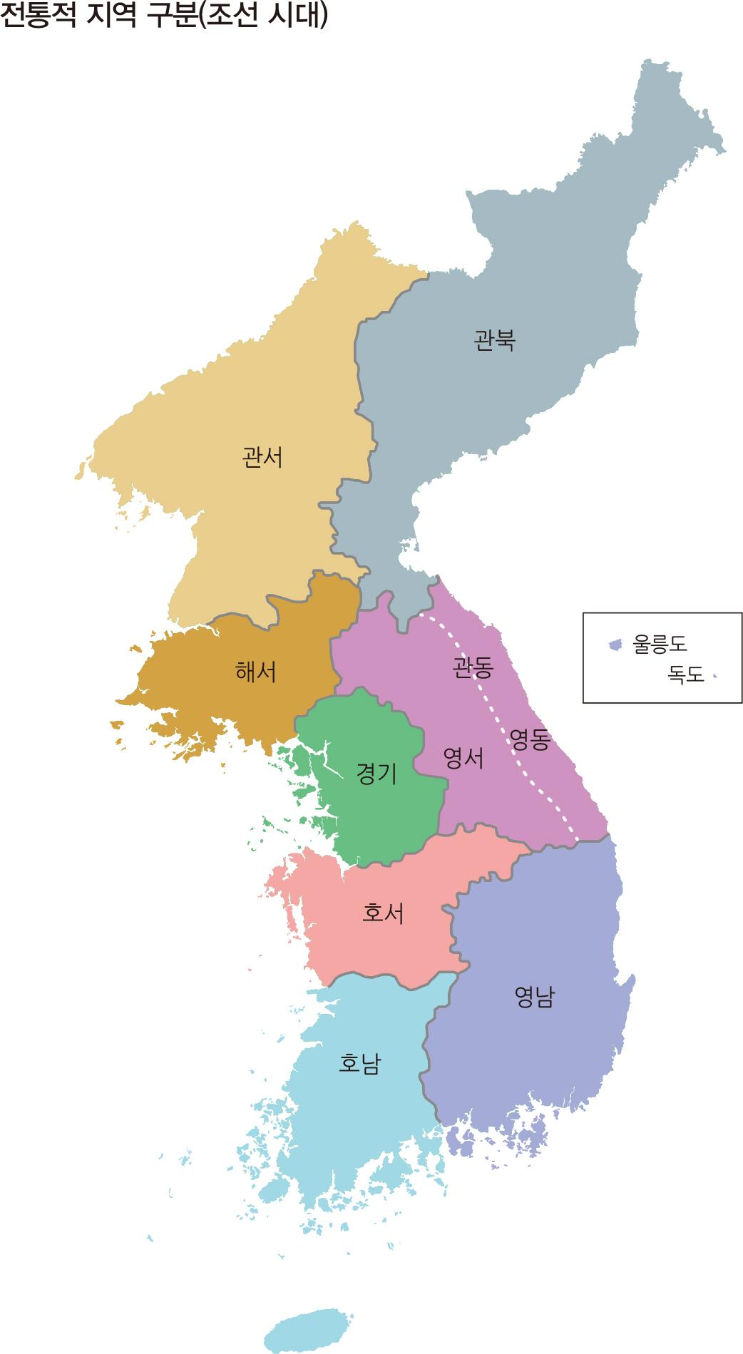 전통적 지역 구분(조선 시대)
