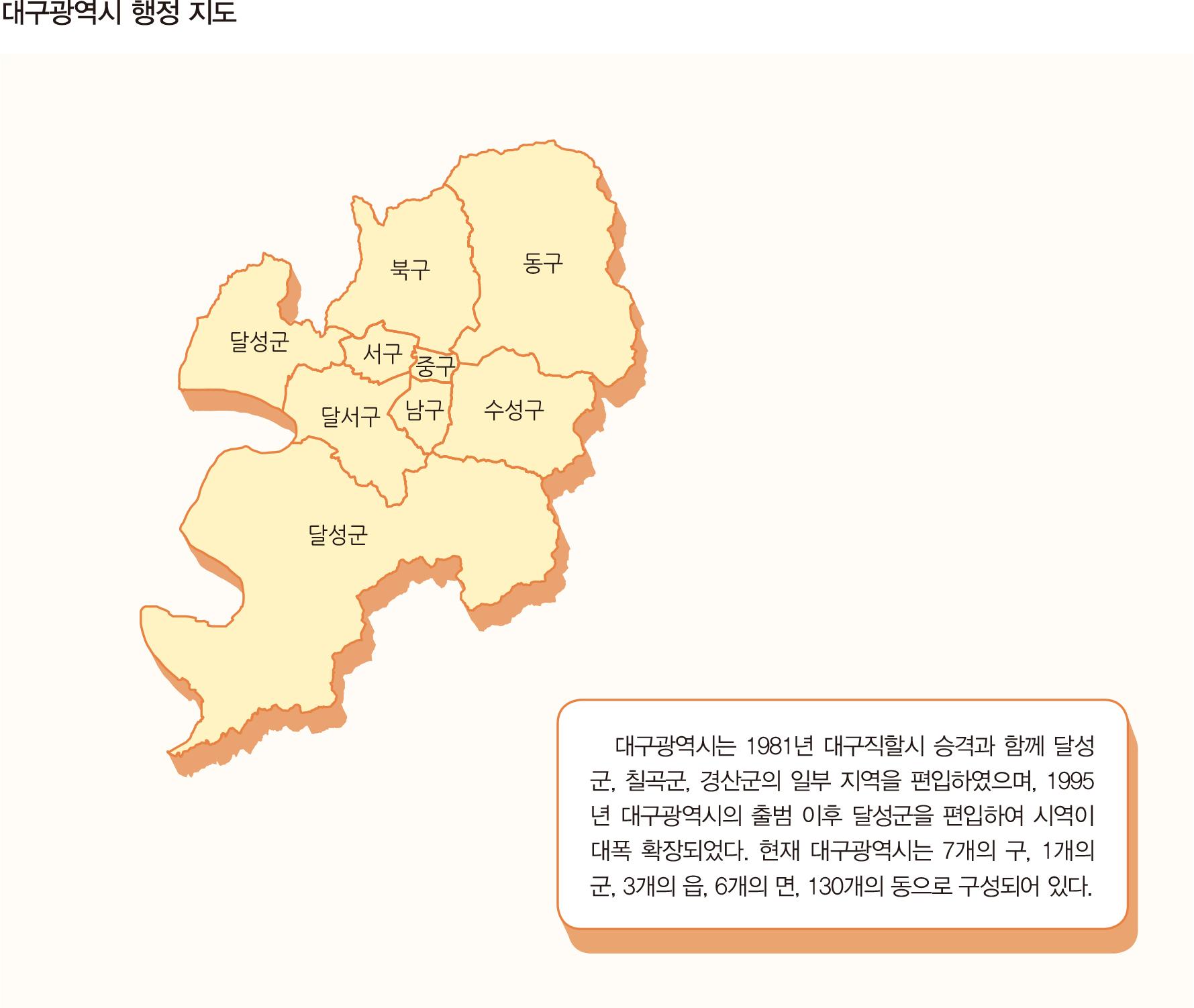 대구광역시 행정 지도