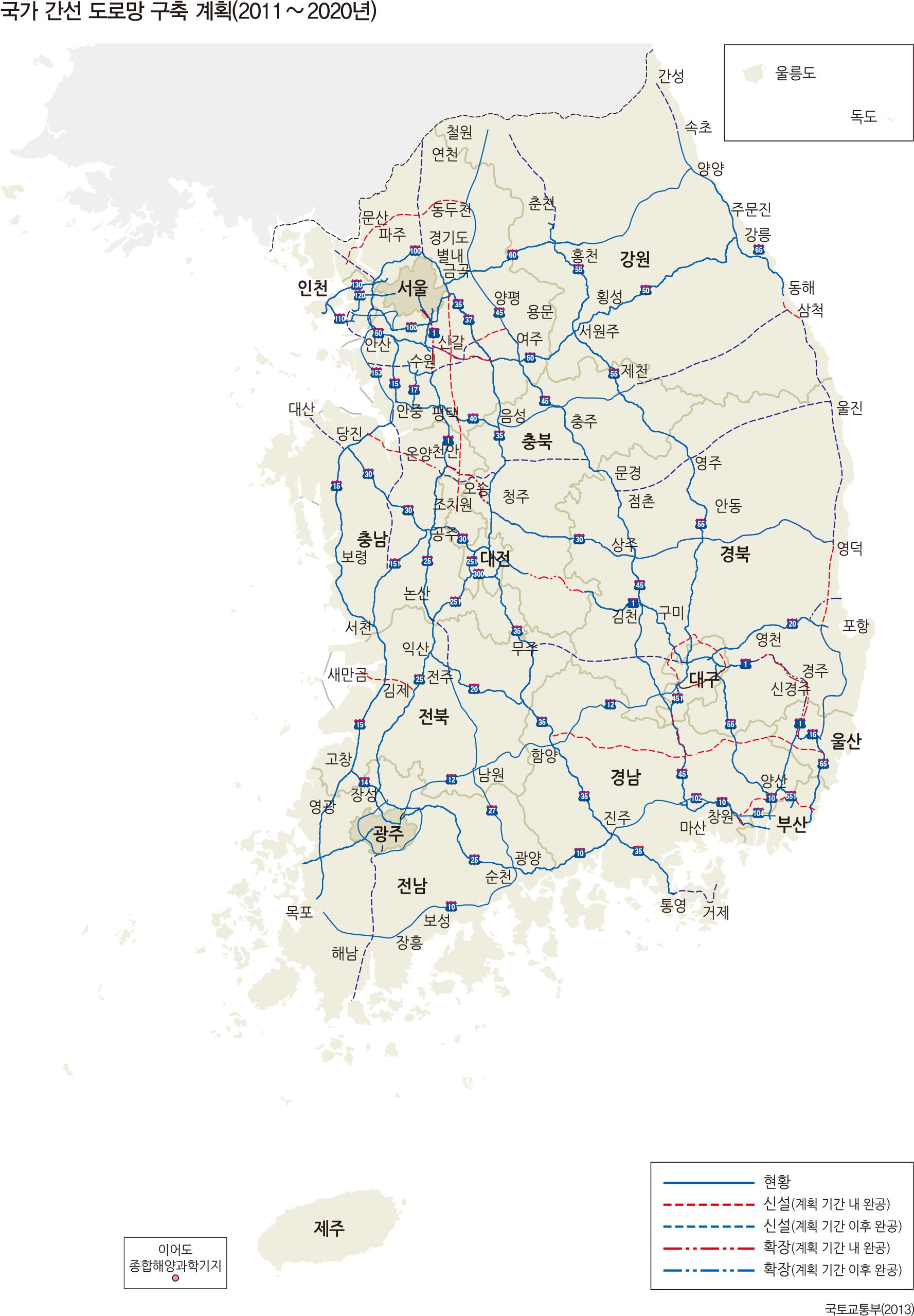 국가 간선 도로망 구축 계획(2011 ~ 2020년)