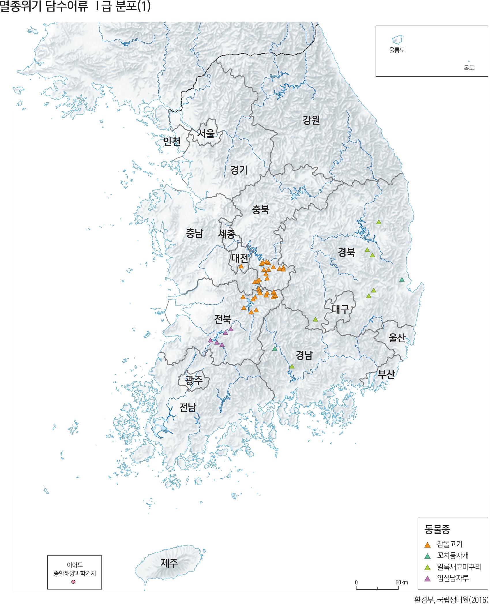 멸종위기 담수어류 I급 분포(1)