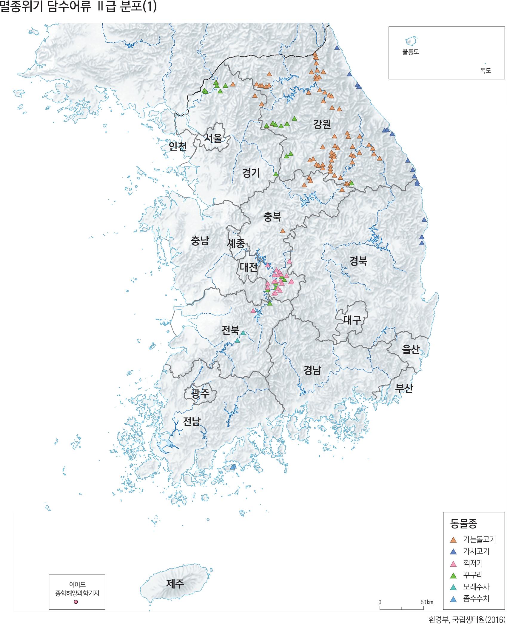 멸종위기 담수어류 II급 분포(1)