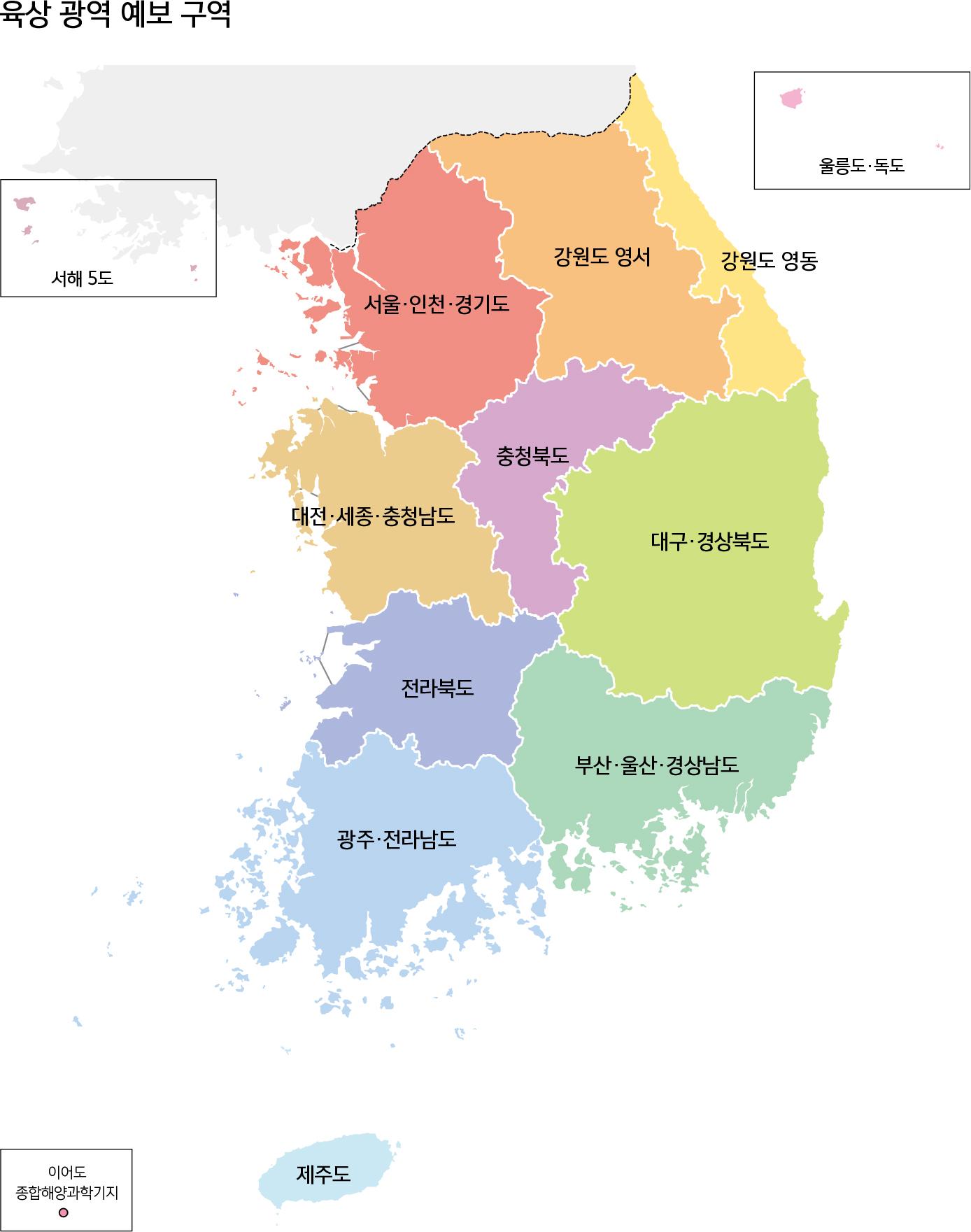 육상 광역 예보 구역
