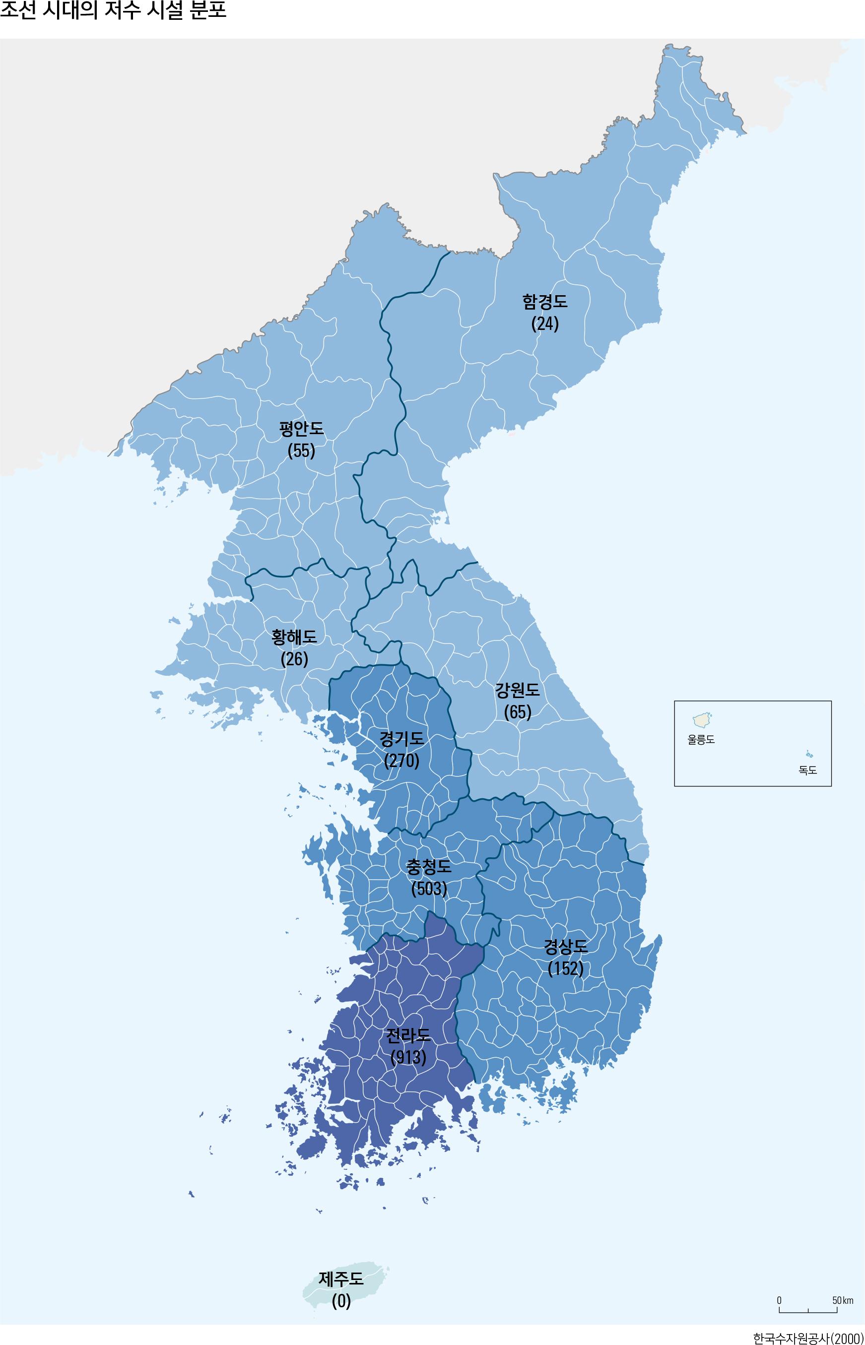 조선시대의저수시설분포