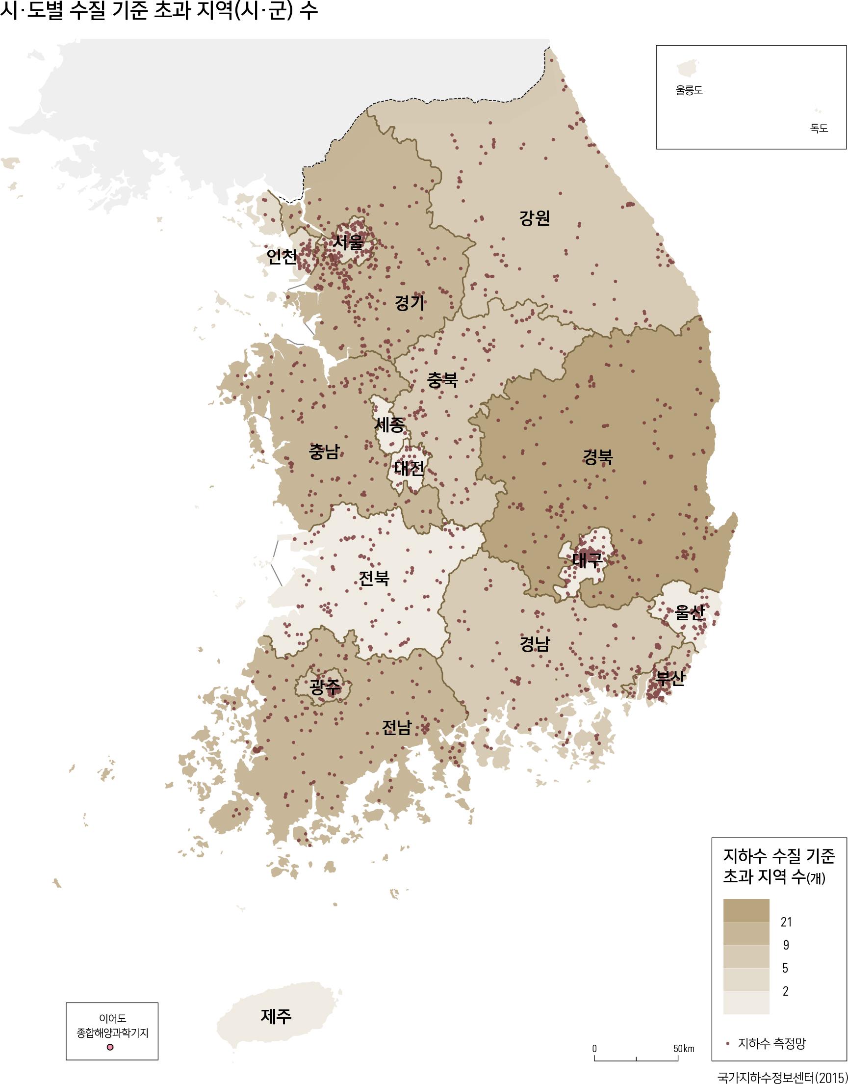 시·도별 수질 기준 초과 지역(시·군) 수