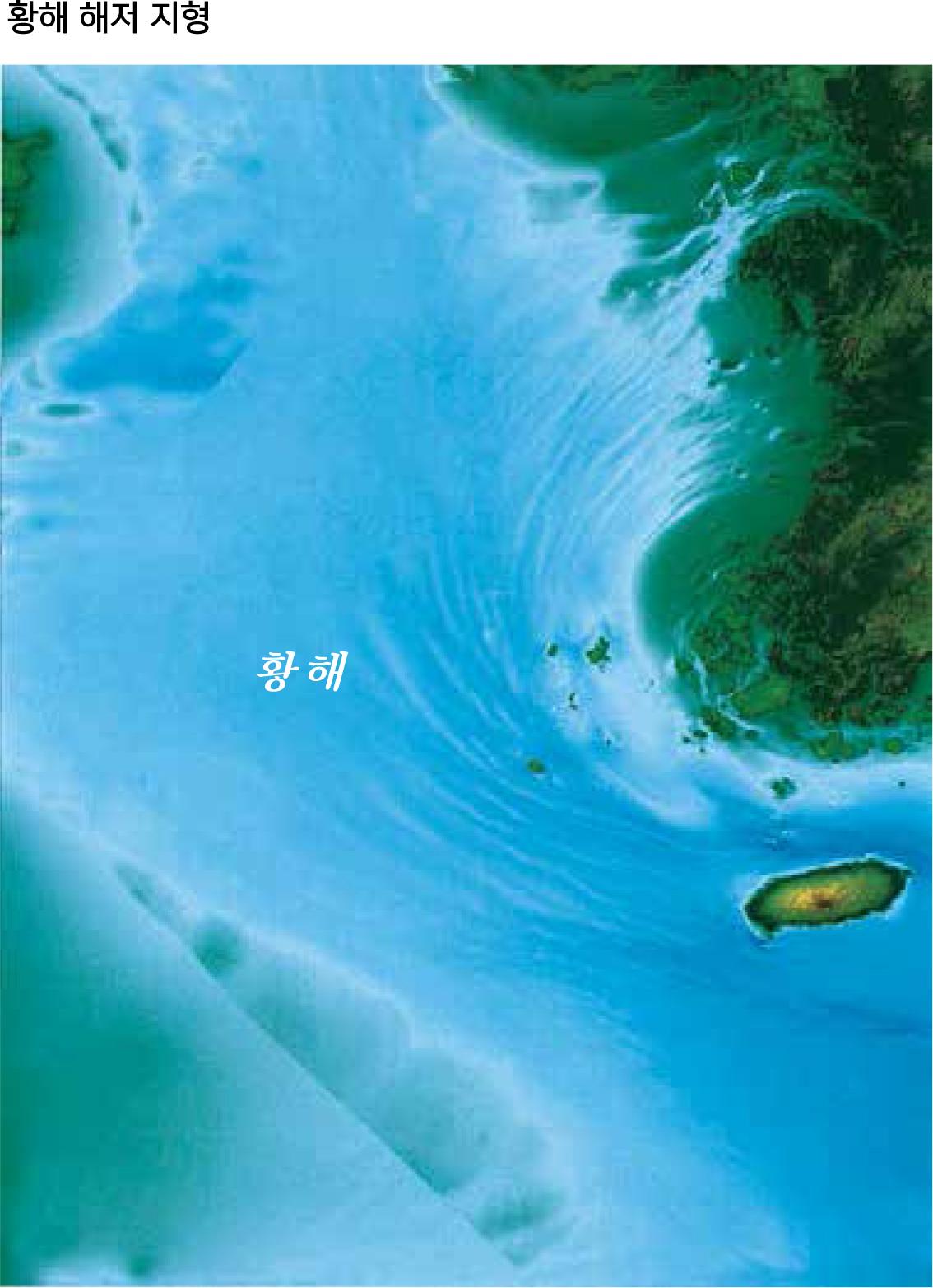 황해 해저 지형