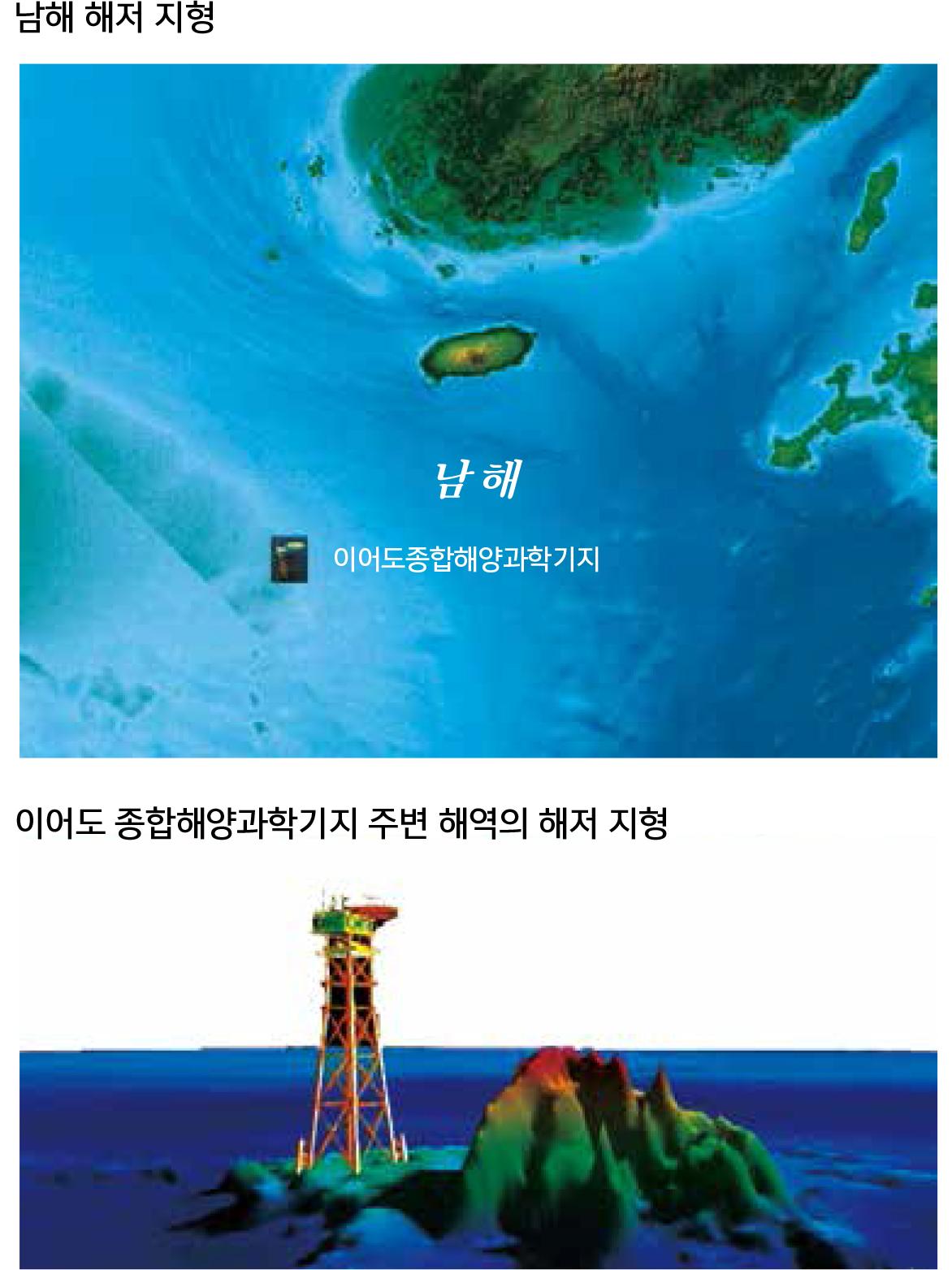 남해해저지형