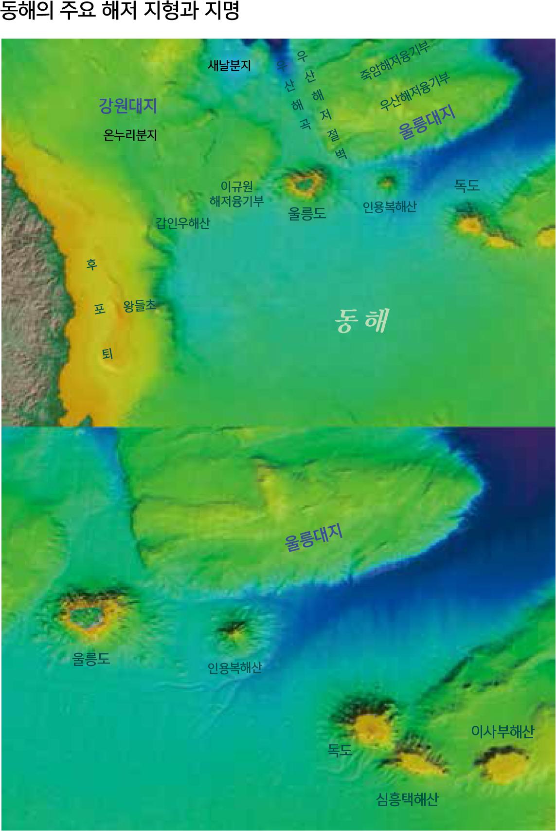 동해의 주요 해저 지형과 지명