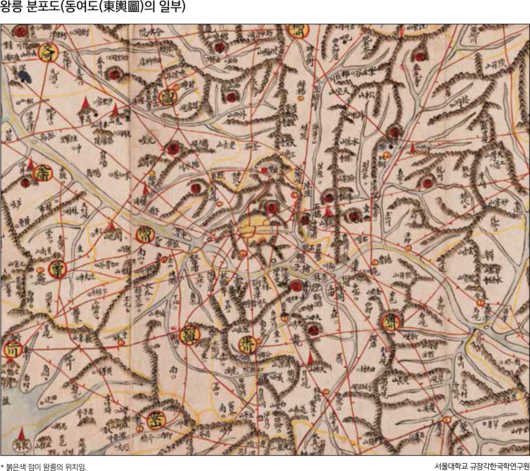 왕릉 분포도(동여도(東輿圖)의 일부)