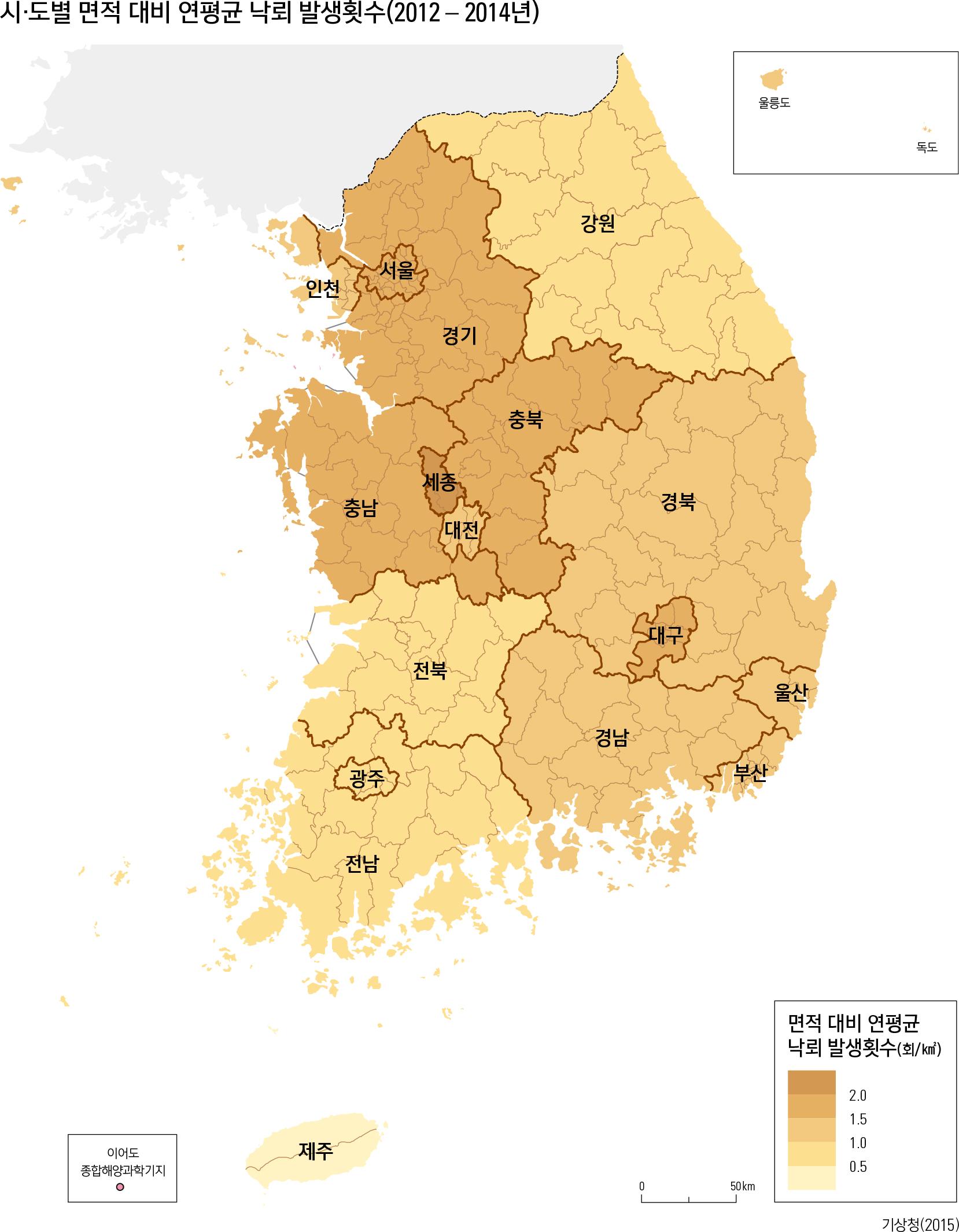 시·도별 면적 대비 연평균 낙뢰 발생횟수(2012 - 2014년)