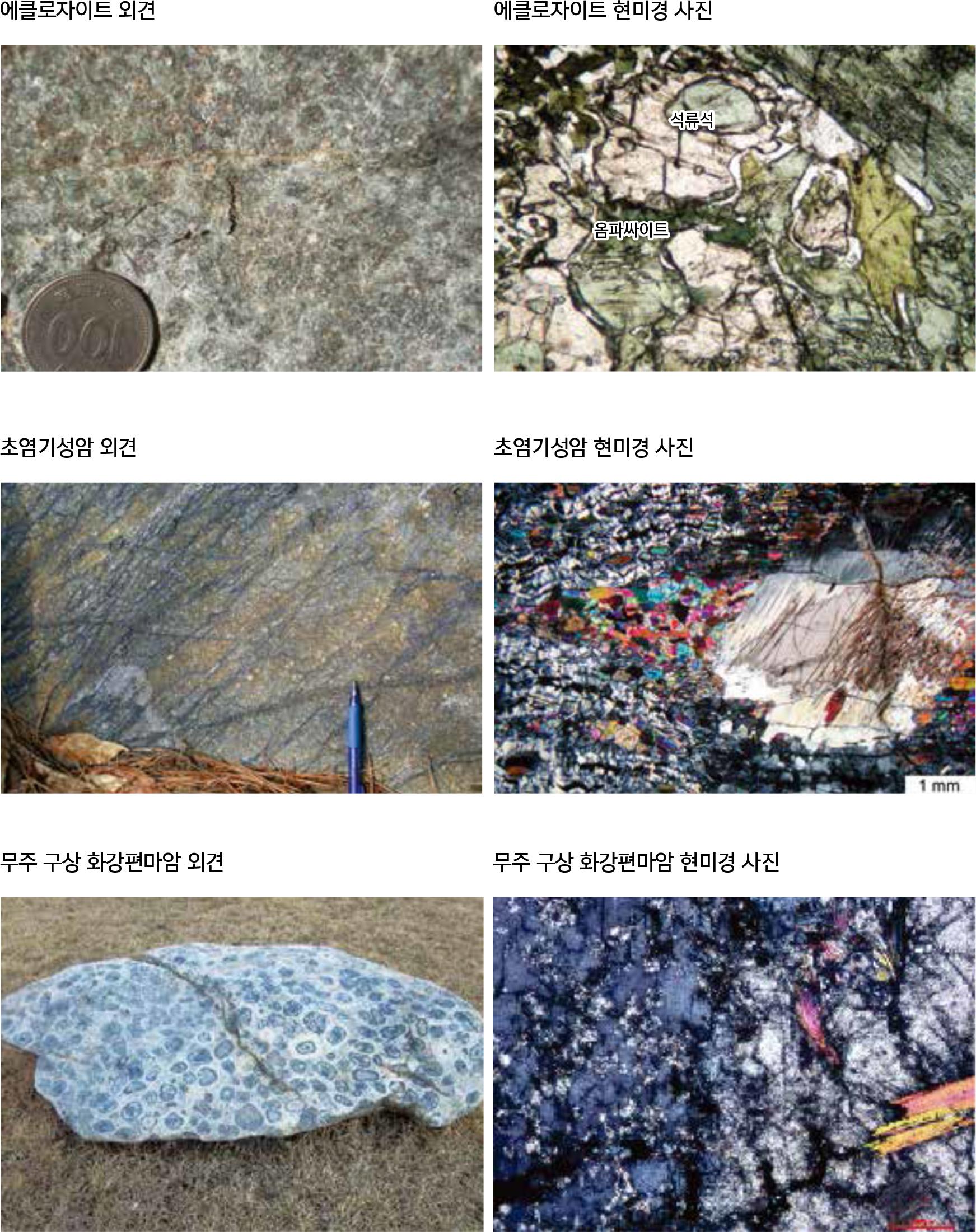 특이 암석 분포지