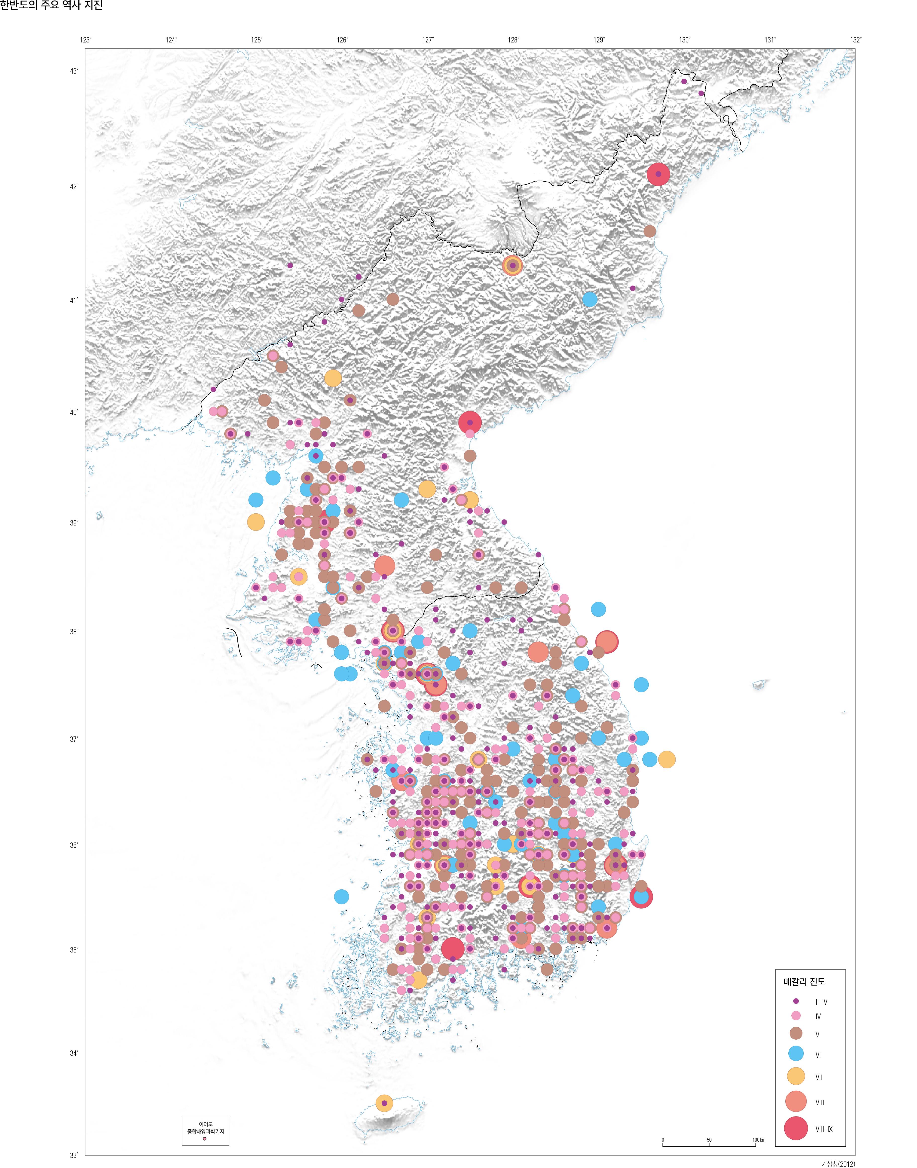 한반도의 주요 역사 지진