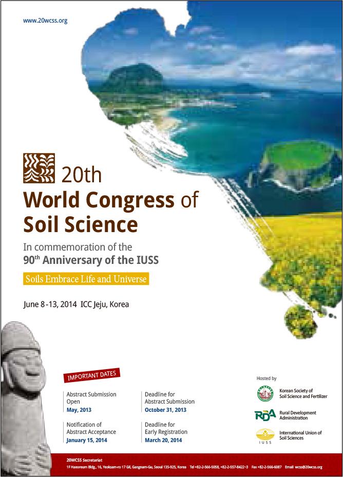 제20차 세계 토양학 대회