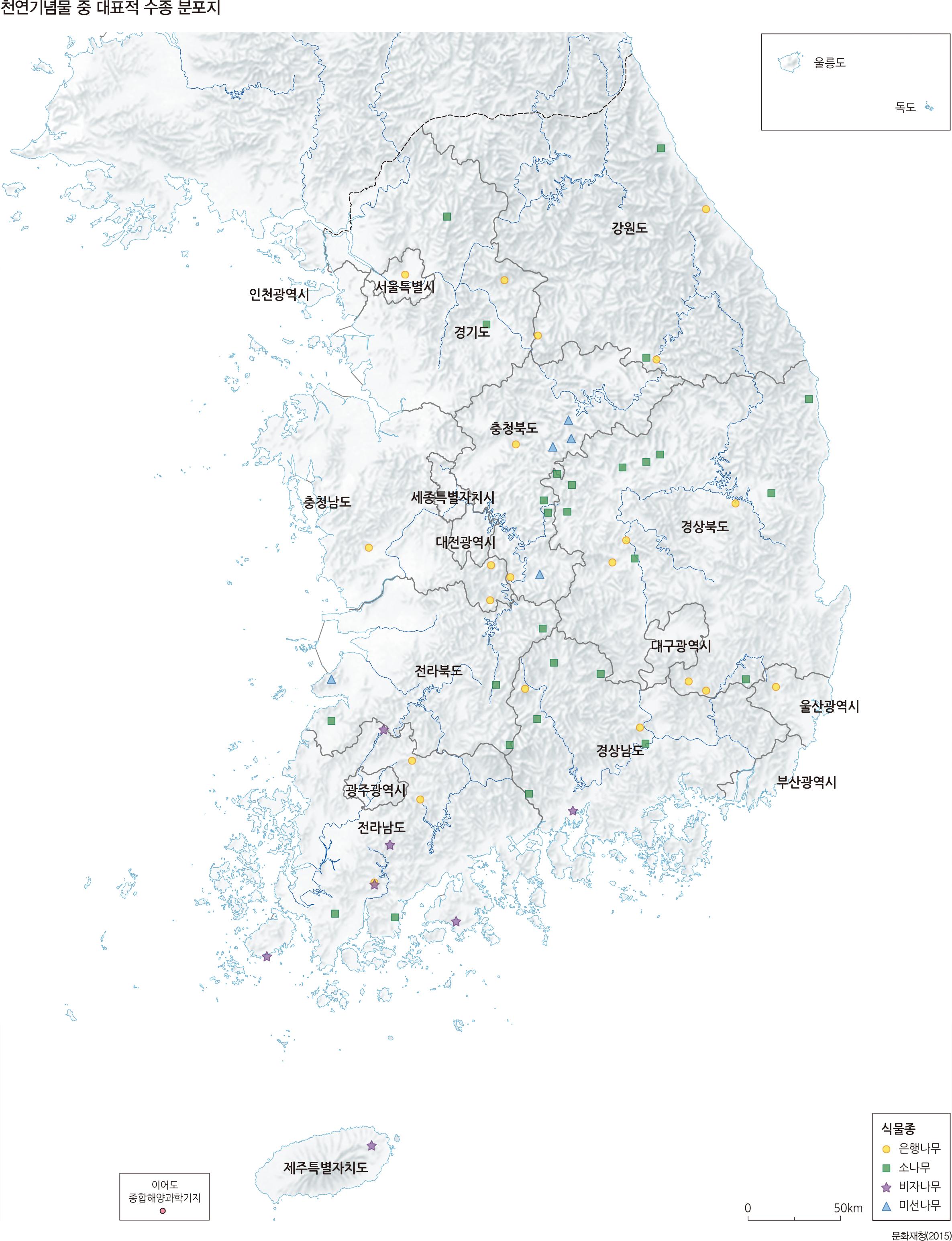 천연기념물 중 대표적 수종 분포지