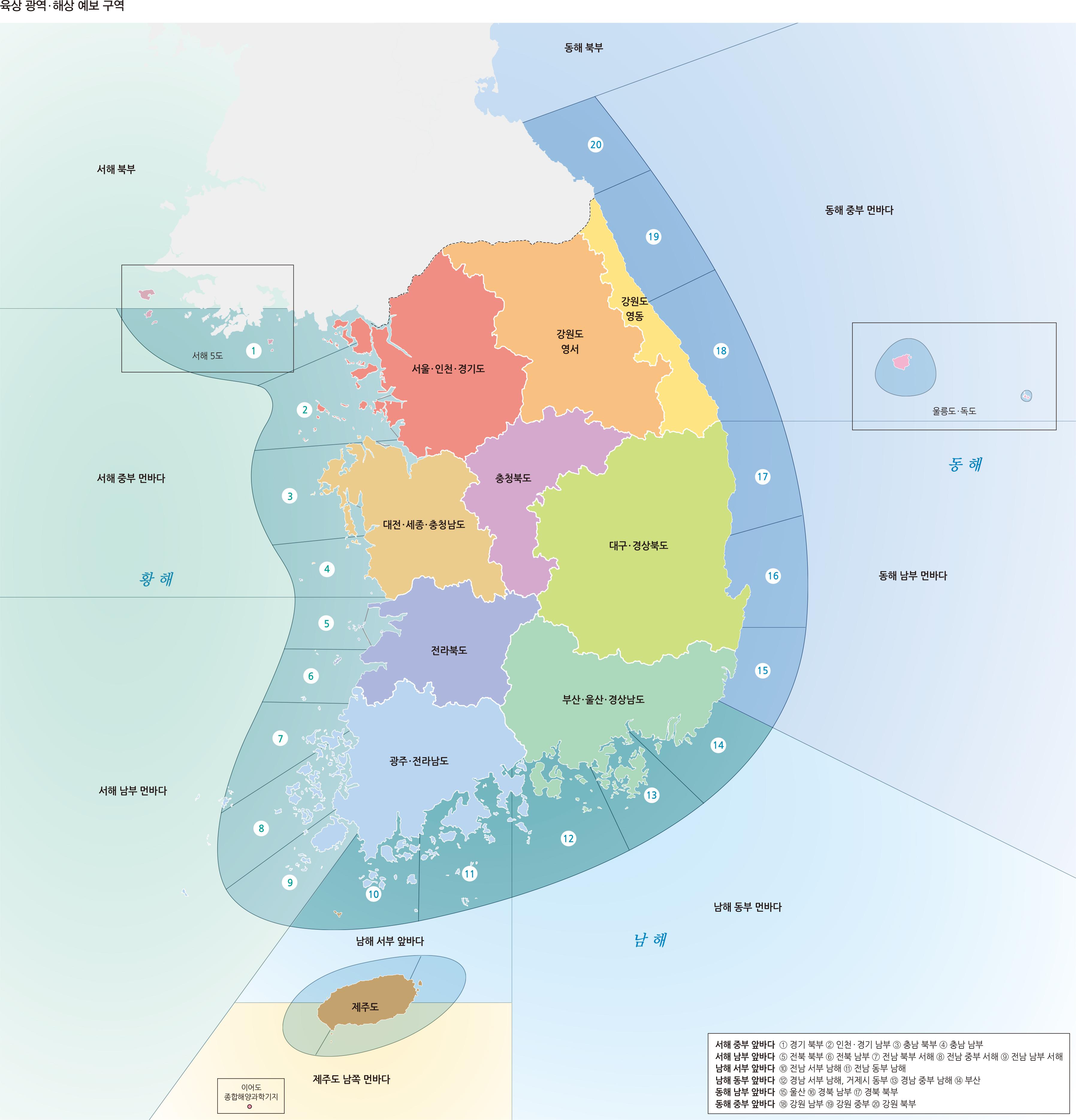육상 광역해상 예보 구역