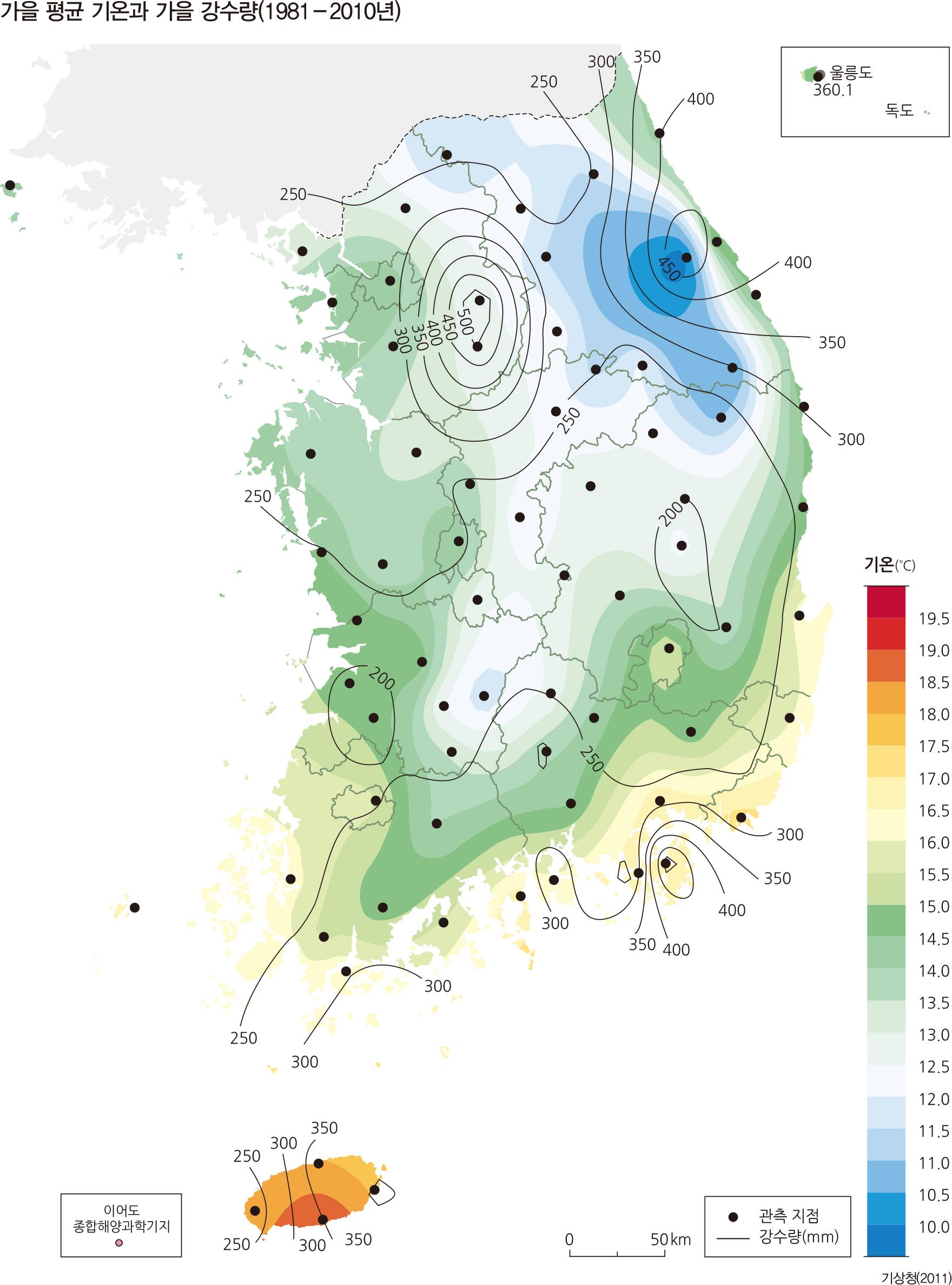 가을 평균 기온과 가을 강수량(1981-2010년)