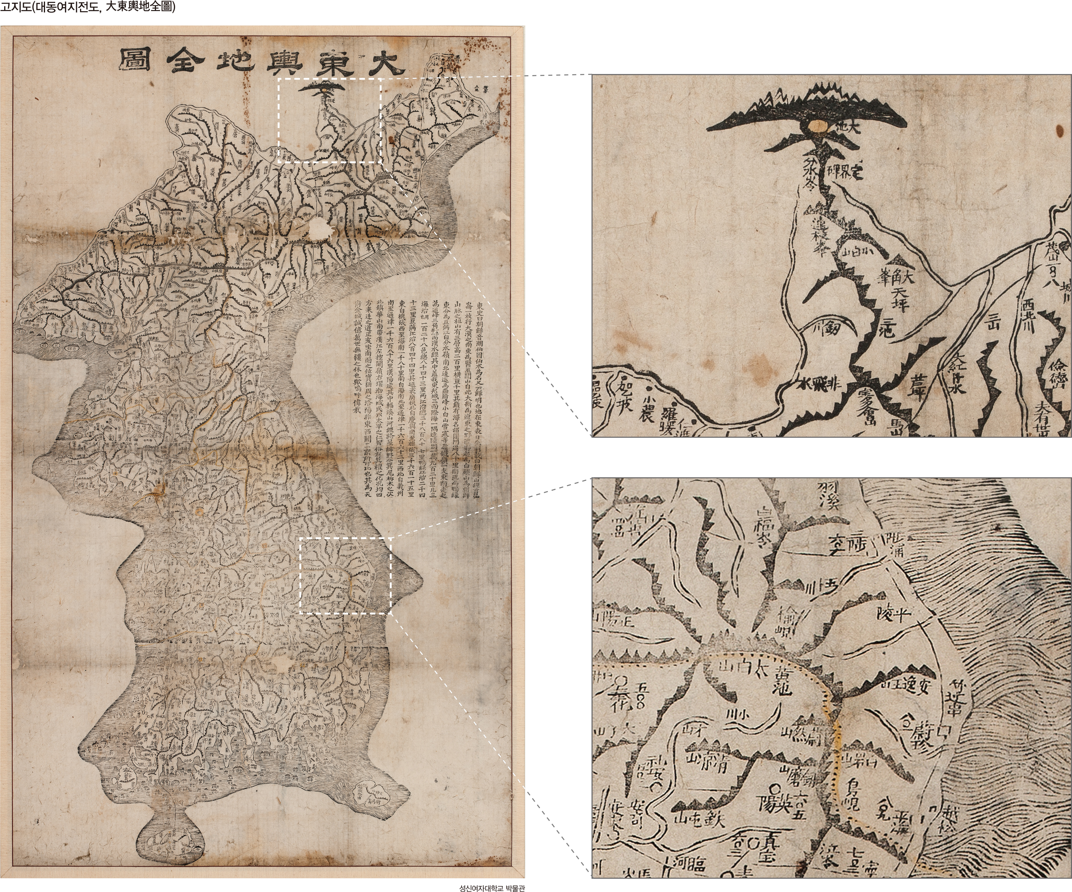 고지도(대동여지전도, 大東輿地全圖)