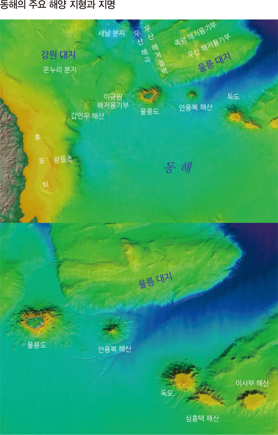 동해의 주요 해양 지형과 지명