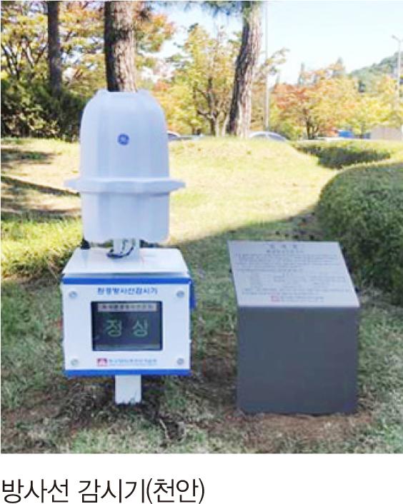 방사선 감시기(천안)