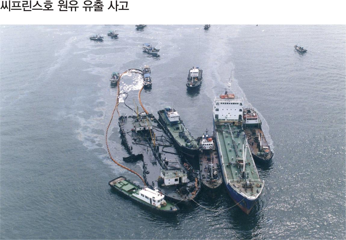 씨프린스호 원유 유출 사고