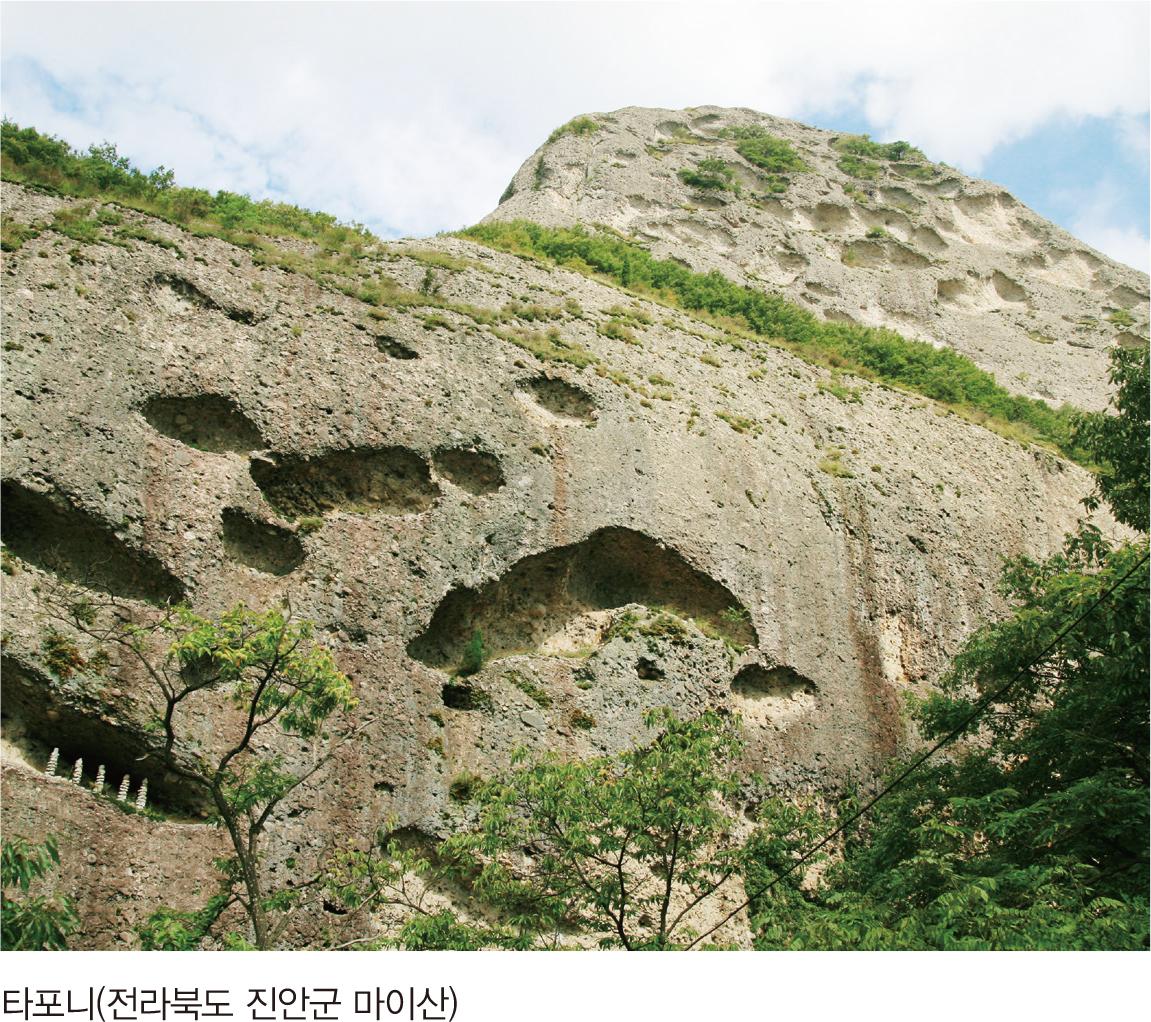 타포니(전라북도 진안군 마이산)