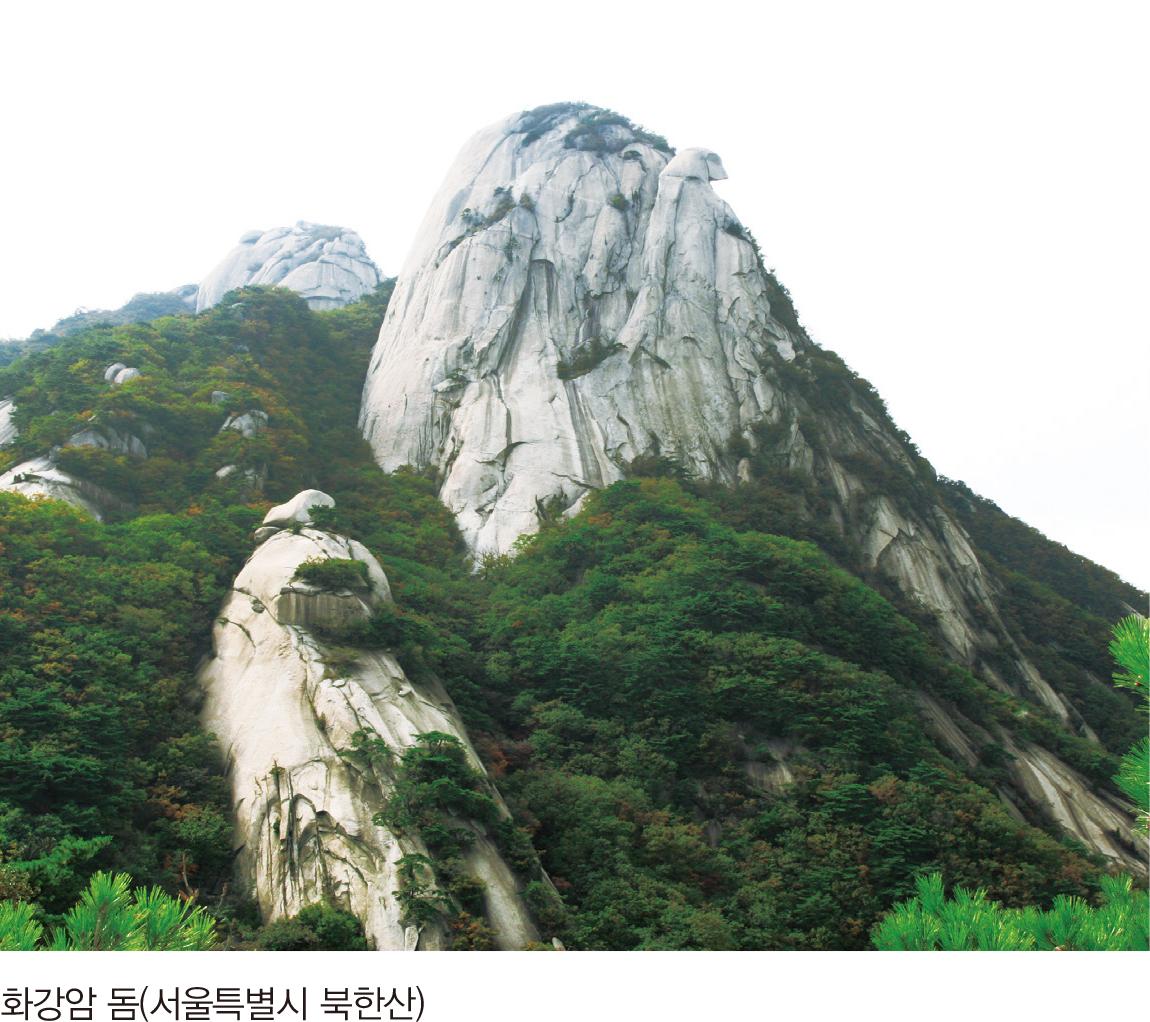 화강암 돔(서울특별시 북한산)