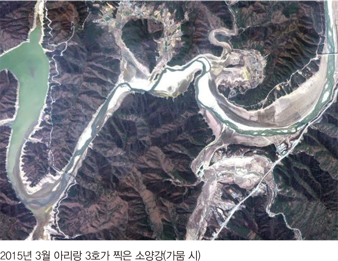 2015년 3월 아리랑 3호가 찍은 소양강(가뭄 시)