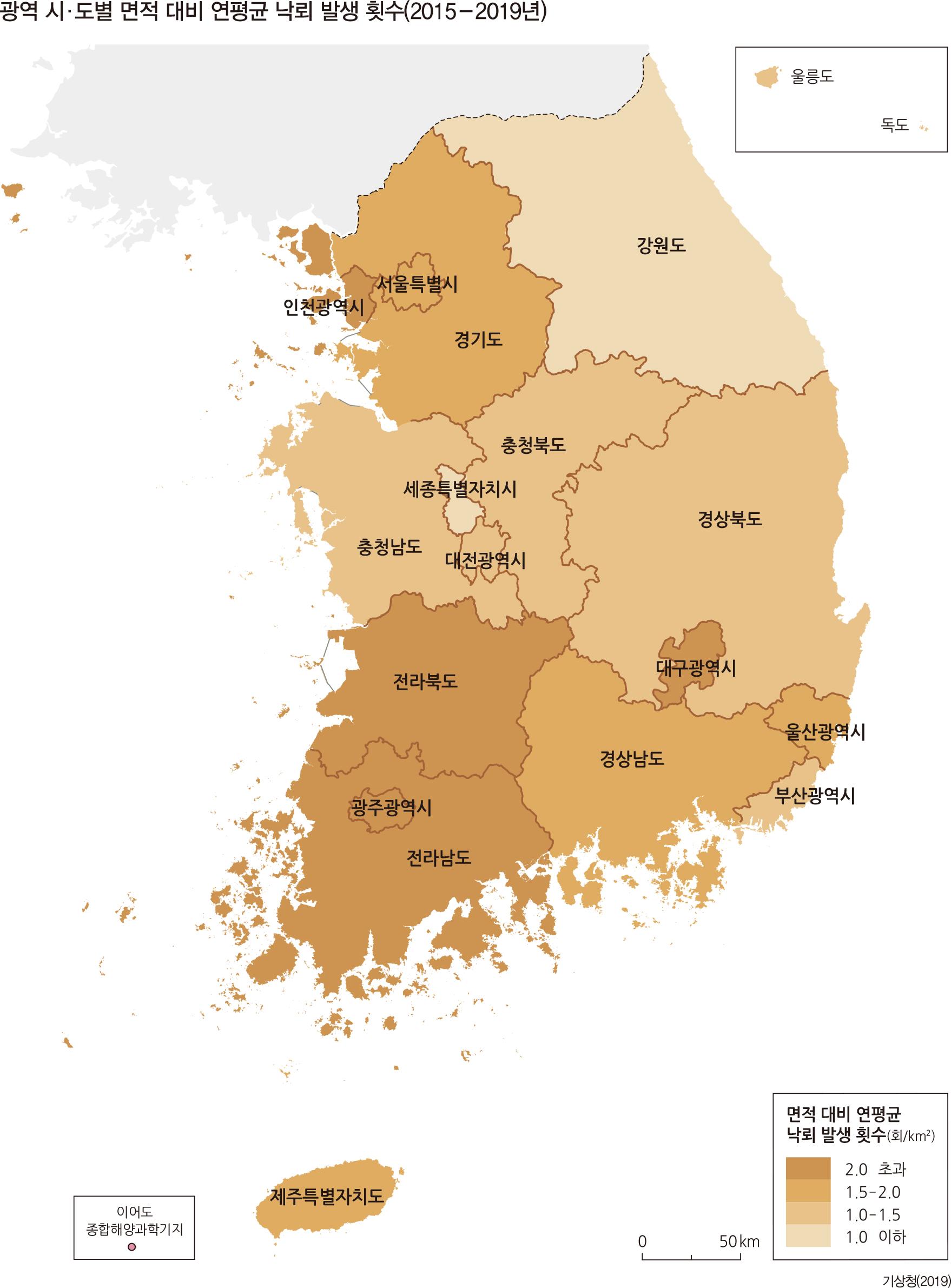 광역 시·도별 면적 대비 연평균 낙뢰 발생 횟수(2015-2019년)