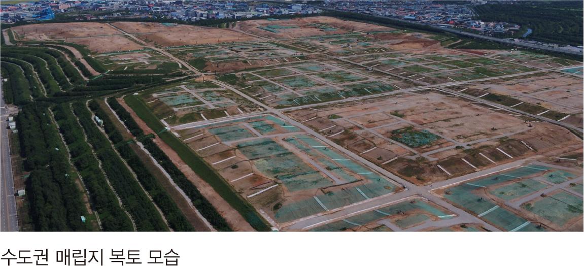 수도권 매립지 복토 모습