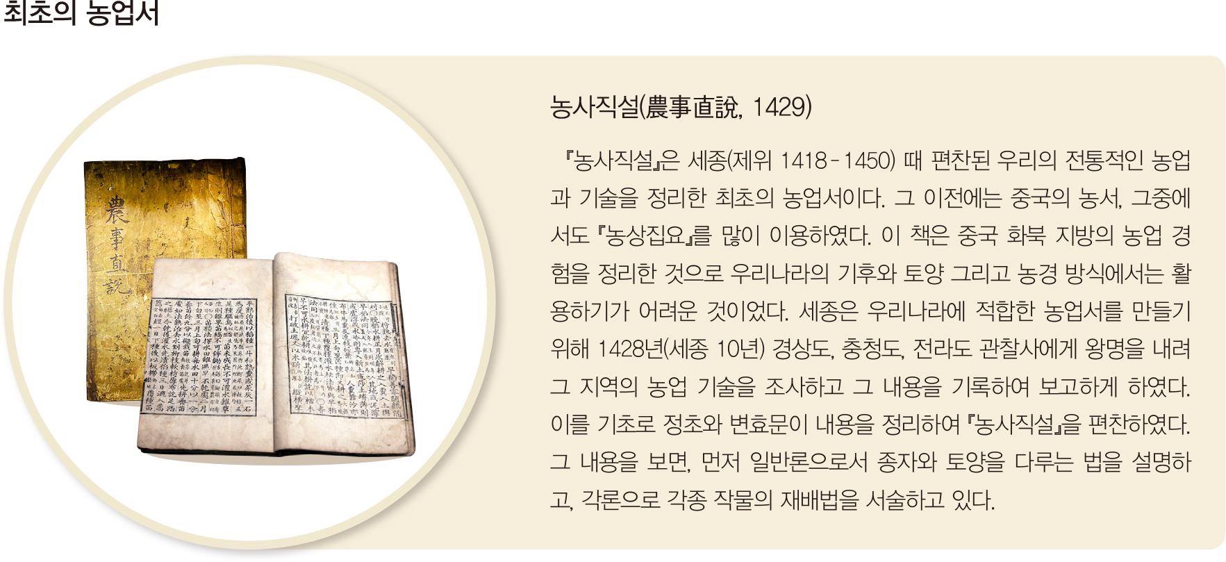최초의 농업서