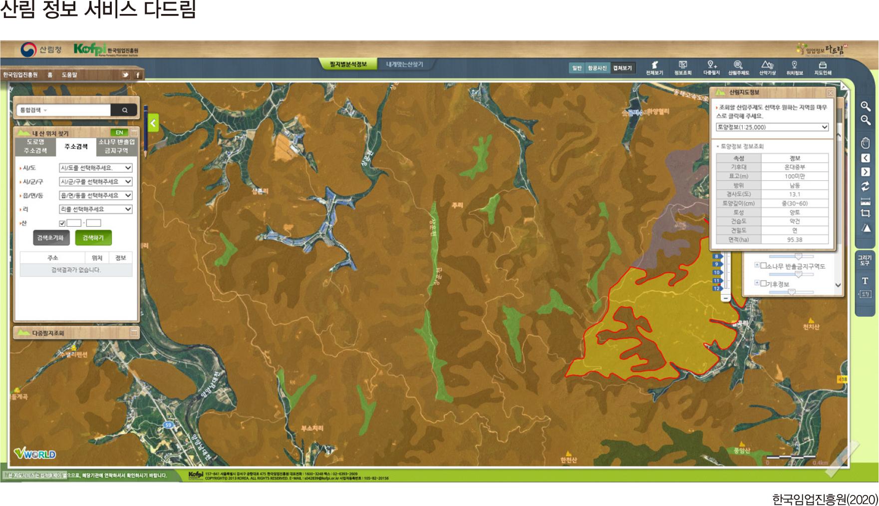 산림 정보 서비스 다드림
