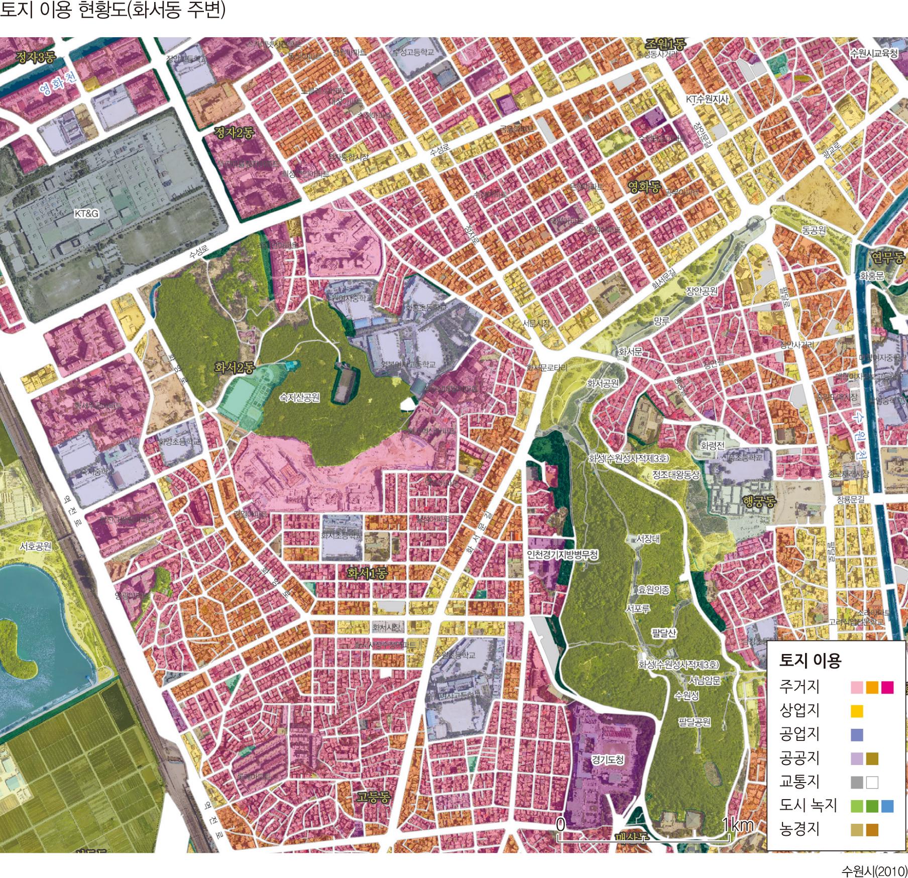 수원시 도시 생태 현황 지도(2010년) 토지 이용 현황도(화서동 주변)