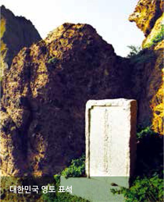 대한민국 영토 표석