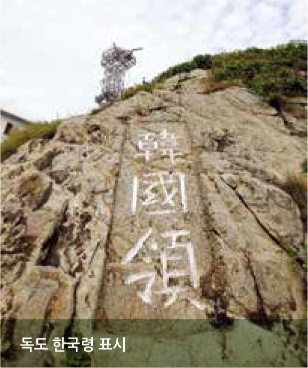 독도 한국령 표시